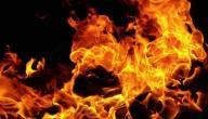 دركات النار ومن يدخلها