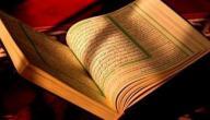 ما هي آيات تحريم الزنا