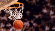 بحث حول كرة السلة