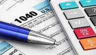 مفهوم ضريبة الدخل