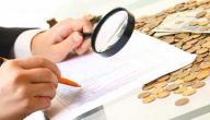 أساليب التنبؤ المالي