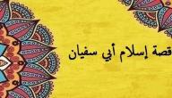 قصة إسلام أبي سفيان