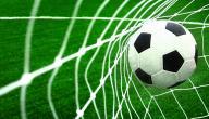 تقرير عن كرة القدم