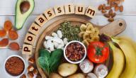 أعراض ارتفاع البوتاسيوم في الجسم