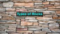 أنواع الصخور وخصائصها