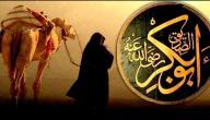 بحث عن أبو بكر الصديق