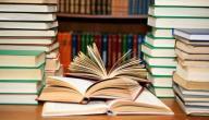 الرواية العربية النشأة والتحول
