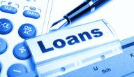 تعريف القروض البنكية