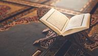 قراءات القرآن العشر