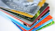 ما هي بطاقات الائتمان