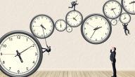 تعبير عن أهمية الوقت في حياة الإنسان