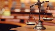 الفرق بين المسؤولية المدنية والجنائية