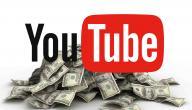 كيف تجني المال من اليوتيوب