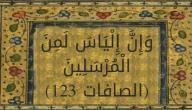موضوع إنشاء عن النبي إلياس