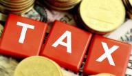 ما هي خصائص الضريبة