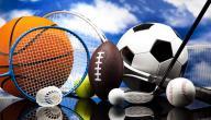 موضوع تعبير عن الرياضة للصف الخامس