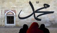 حكم التسمية باسم محمد