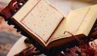 آخر الاكتشافات العلمية في القرآن