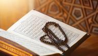 آيات العذاب في القرآن الكريم