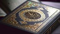 آيات قرآنية عن الصدقة