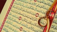 آيات الزواج في القرآن