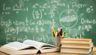 مستويات الإدارة التعليمية