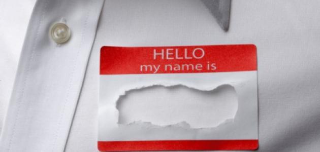 كيف تتذكر الأسماء؟