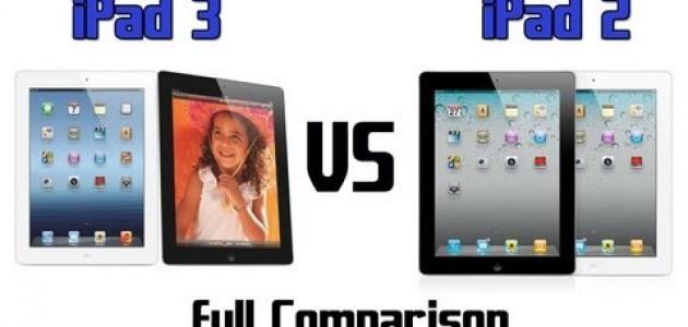 مقارنة بين iPad3 و iPad2