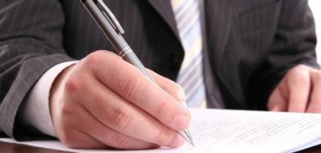نصائح لتعبئة نموذج طلب الوظيفة (Job application)