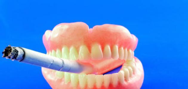 كيف يؤثر التدخين على صحة الفم؟