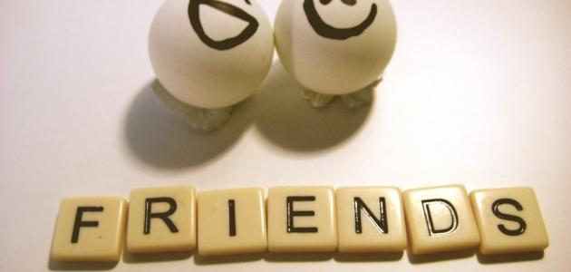 كيف تختار صديقا؟