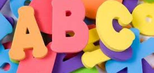 كيف تعلم أطفالك الأحرف الأبجدية؟