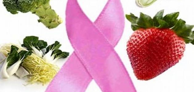 أطعمة مقاومة لسرطان الثدي