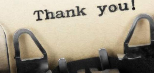 طرق مختلفة لقول كلمة شكرا