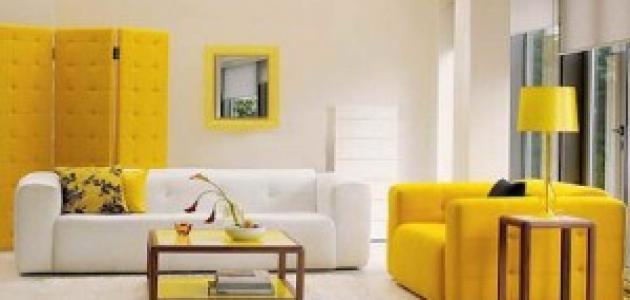 كيف تدخل اللون الأصفر إلى منزلك؟