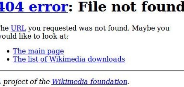 ما هي صفحة 404