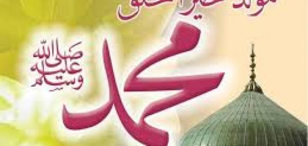احتفال البلدان العربية بالمولد النبوي الشريف : الجزء الثاني