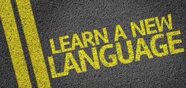 نصائح وإرشادات لتعلم لغة جديدة