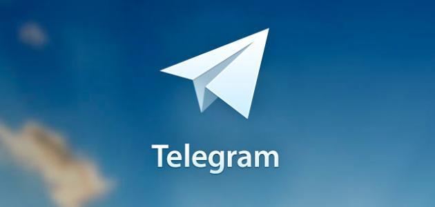 ما هو تطبيق التيليجرام ( Telegram ) ؟
