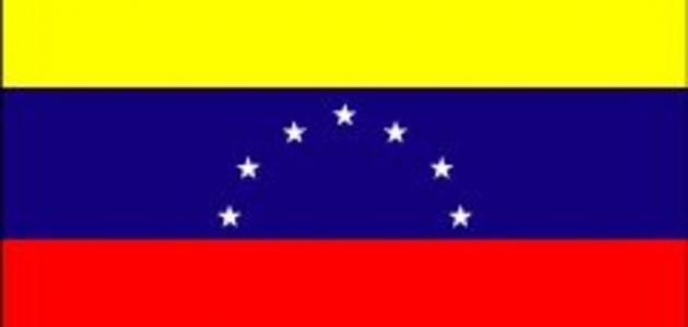 معلومات عامه عن جمهورية فنزويلا
