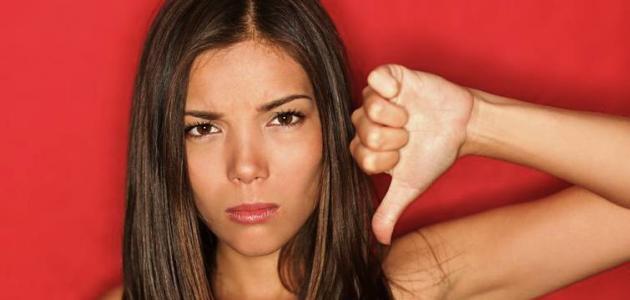 أسباب رفض المرأة للرجل