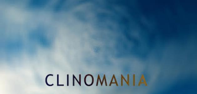 حقائق تتعلق بحالة كلينومينيا