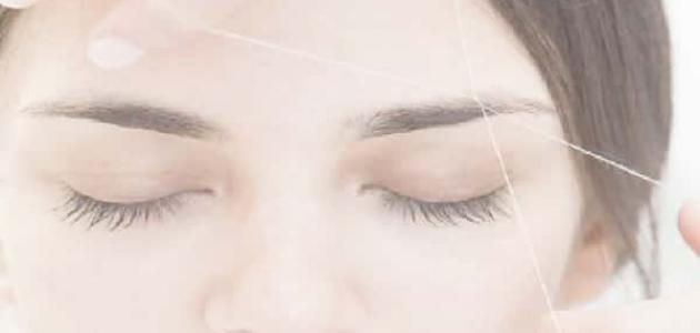 أضرار إزالة الشعر بالخيط