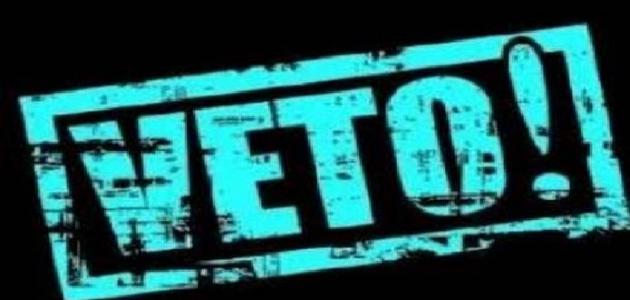 ما هو الفيتو