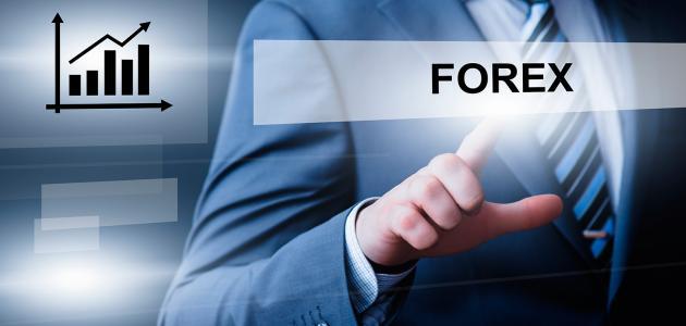 ما هو Forex