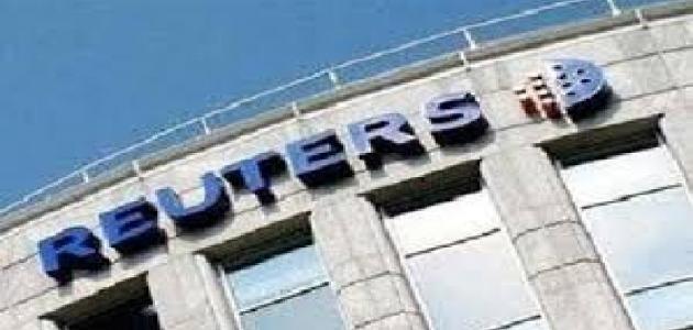 ما هي وكالة رويترز