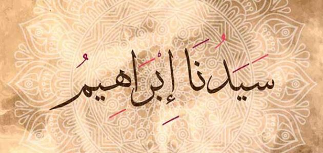 قصة سيدنا إبراهيم عليه السلام