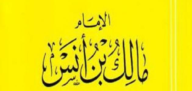 من هو الإمام مالك ؟
