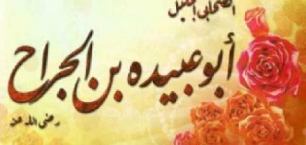 قصة أبو عبيدة بن الجراح
