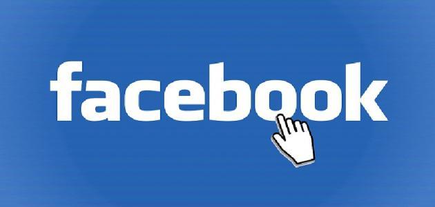 خطوات حذف حساب فيس بوك